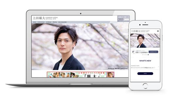 俳優、上田堪大のオフィシャルサイト&ファンクラブが待望のオープン (1)
