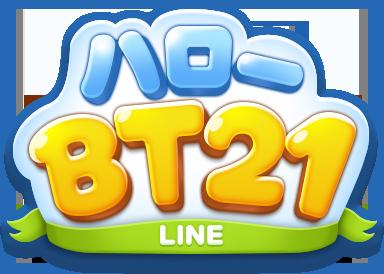 Bt21 クイズ ハロー