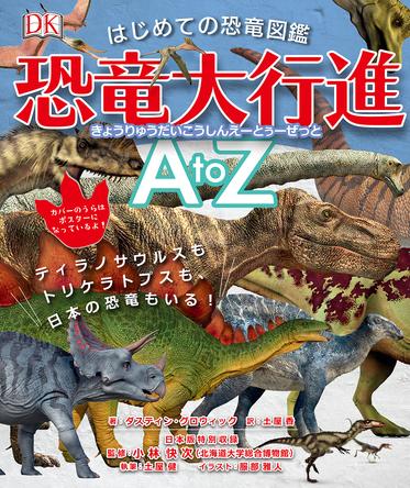 ★大迫力★人気の恐竜達が大行進♪ はじめてにぴったりの「恐竜図鑑」が登場!日本の恐竜や、話題の<むかわ竜>全身骨格図も掲載! (1)