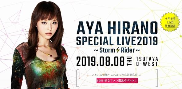 平野綾が4年ぶりのLIVE開催決定!クラウドファンディングでグッズやイベントも