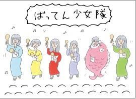 ばってん少女隊×ヴィレッジヴァンガードコラボリリース決定!デザインはおほしんたろうさん!