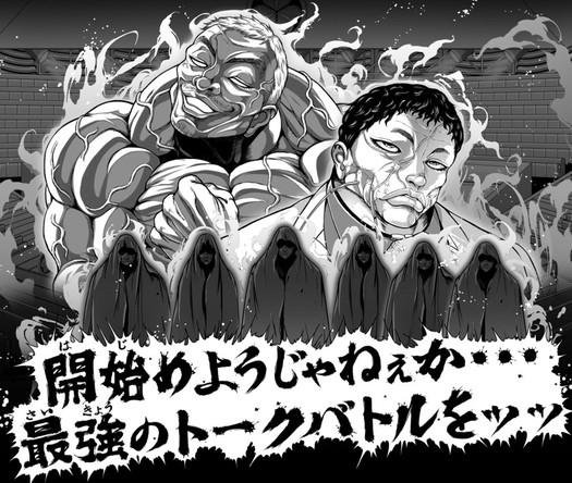 「ダウンタウンDX」×人気漫画「バキ」シリーズスペシャルコラボ企画に新展開! (1)  (C)板垣恵介(秋田書店)1992