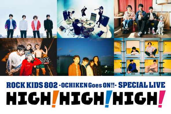 『HIGH!HIGH!HIGH!』8月開催決定、KANA-BOON、9mm、TOTALFATら6組発表
