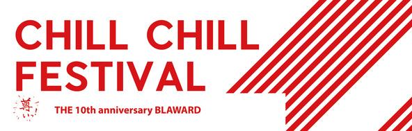 尊いっ!BLアワード10周年イベントを開催!大人気作家、声優のBL祭が始まるぞ!