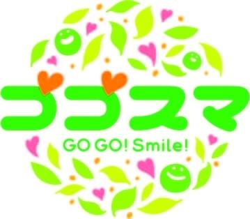 関東はじめ各地区好調の『ゴゴスマ』 7月から放送エリアがさらに拡大(高知)! (1)
