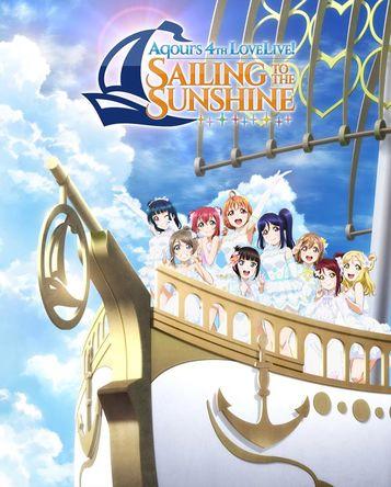 『ラブライブ!サンシャイン!! Aqours 4th LoveLive! 〜Sailing to the Sunshine〜Blu-ray Memorial BOX【完 全生産限定】』ジャケ写