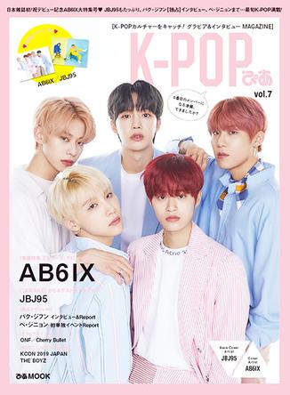 日本雑誌初登場! デビューしたばかりのAB6IXが「K-POPぴあvol.7」の表紙&巻頭特集に。JBJ95のバックカバーも公開! ~「BOOKぴあ」限定特典付キャンペーン受付中~ (1)