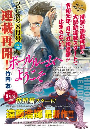 「月刊少年マガジン」8月号で『ボールルームへようこそ』連載再開! 9月号では遠藤浩輝氏新連載開始! (1)