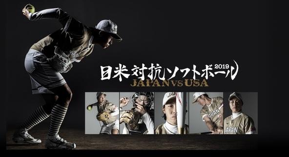 『日米対抗ソフトボール2019』が6月22日に開幕する