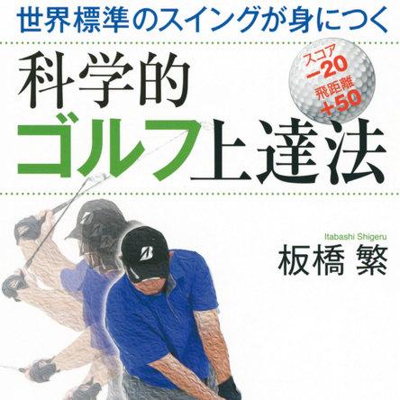 99%の日本人ゴルファーは間違ったスイングをしている! カリスマコーチの科学的ゴルフ上達法