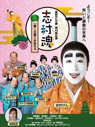 志村けん座長公演『志村魂』にて、「志村魂の自由研究」を開催 SNSでバカ殿様のキャラクターアート作品を募集