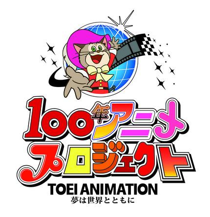 『100年アニメプロジェクト』ロゴ