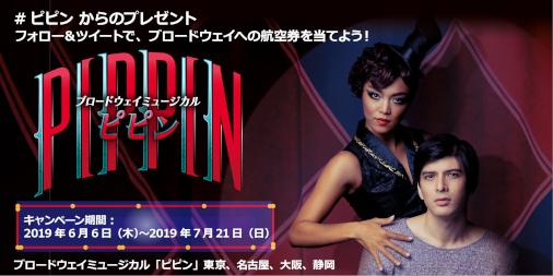 開幕まであと4日! ブロードウェイミュージカル『ピピン』 NYペア往復航空券などが当たるキャンペーンを開始