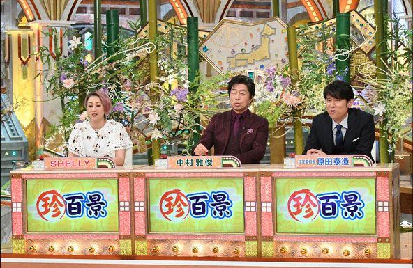 「ナニコレ珍百景」中村雅俊、SHELLY、原田泰造(ネプチューン) (c)テレビ朝日