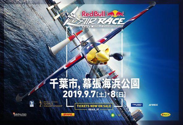 「空のF1」と称される『レッドブル・エアレース』が今年も幕張で開催される