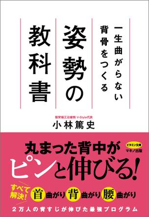 80代からでも美しい姿勢に!『一生曲がらない背骨をつくる姿勢の教科書』6月8日発売。 (1)