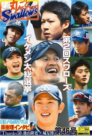 表紙はイケメン総選挙トップ10 サンスポ特別版「丸ごとスワローズ」今季3号、6月7日発売 (1)