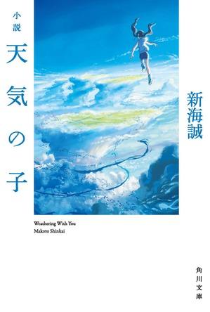 どこよりも早く『小説 天気の子』をゲットできる深夜0時最速発売イベント実施決定!!関連書籍も続々刊行!