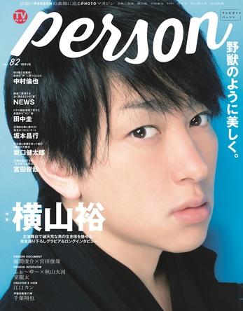 横山裕が「TVガイドPERSON」で魅せた猛々しい美しさ「正論に反発したくなる部分が俺にもある」  (1)