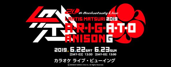 業界初!全国のカラオケルームがライブ・ビューイング会場に!第一弾は、「20th Anniversary Live ランティス祭り2019 A・R・I・G・A・T・O ANISONG」 (1)