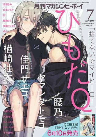 ひもだQ先生の新感覚オメガバースBL「捨てないでマイヒーロー」が表紙!!『マガジンビーボーイ7月号』は6月7日発売! (C)libre 2019