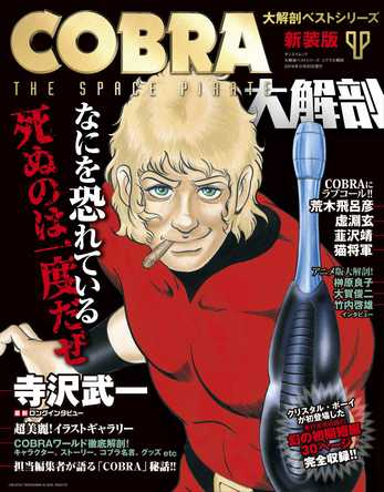 「COBRA大解剖 新装版」発売 (1)