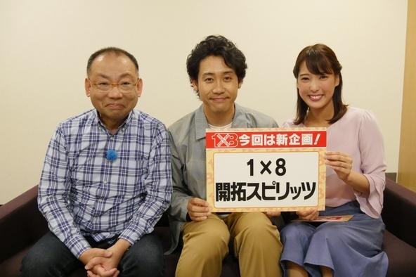 『1×8いこうよ!』大泉洋・木村洋二(2人でYOYO'S)、久保朱莉(STVアナウンサー)【1】 (c)STV