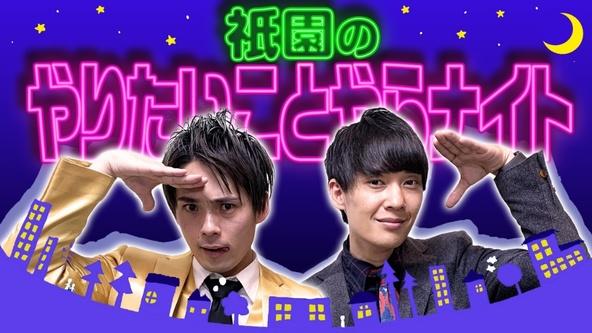6/11(火)から!「SHOWROOM」にて祇園がMCのレギュラー番組が復活! (1)