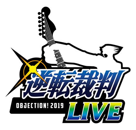 「逆転裁判LIVE~OBJECTION!2019~」新たなゲスト参加者決定! さらに参加者からの熱いメッセージを公開!  (1)
