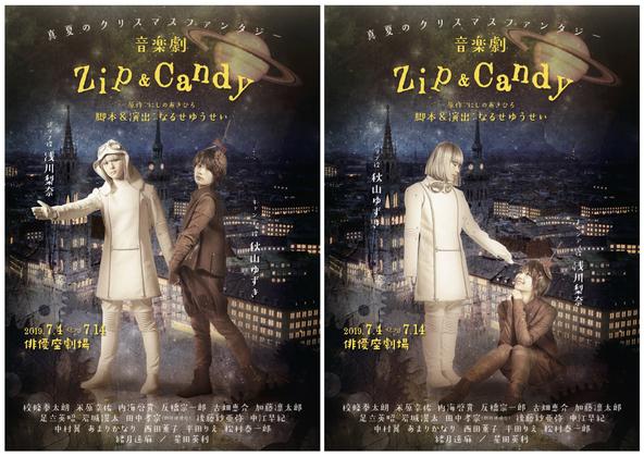 音楽劇「Zip&Candy」主演・浅川梨奈と秋山ゆずき それぞれジップとキャンディのビジュアルが公開 (1)
