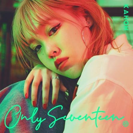 """R&Bシンガー""""KAHOH(カホ)""""の1st EP「ONLY SEVENTEEN」を配信スタート (1)"""