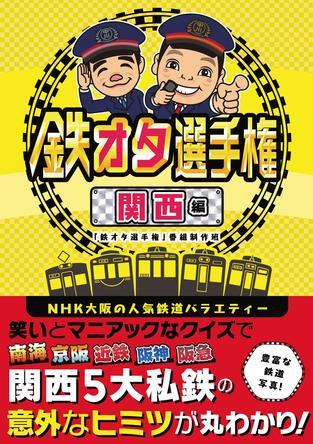 関西5大私鉄のヒミツが丸わかり!NHK大阪局の人気鉄道バラエティー「鉄オタ選手権」がついに書籍化! (1)
