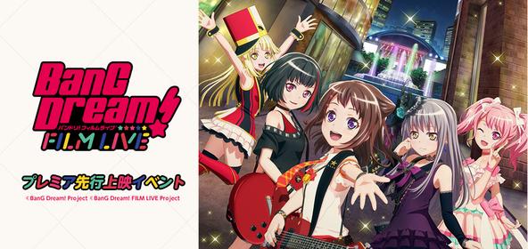 BanG Dream! FILM LIVE プレミア先行上映イベント&ライブ・ビューイング開催決定!! (1)  (C)BanG Dream! Project (C)BanG Dream! FILM LIVE Project