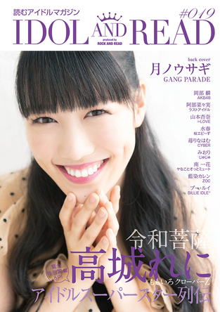 「IDOL AND READ 019」表紙