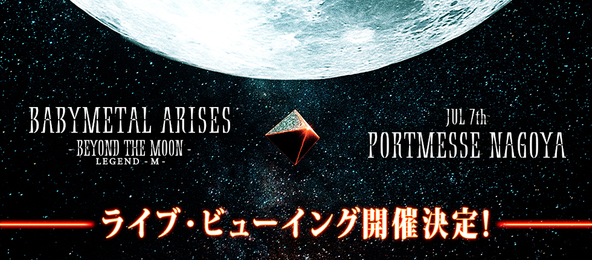 BABYMETAL ARISES - BEYOND THE MOON - LEGEND - M - ライブ・ビューイング決定! (1)