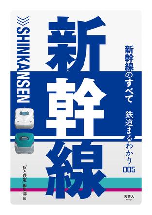 大好評「鉄道まるわかり」シリーズ第5弾は人気の新幹線の魅力を明かす 『新幹線のすべて』刊行 (1)