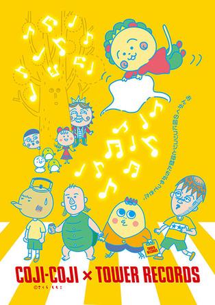 コジコジ ×  TOWER RECORDSコラボグッズ「おんがくの国」がモチーフの限定デザインで6月14日発売