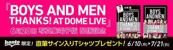 人気エンターテイメント集団「BOYS AND MEN」電子版写真集、『BOYS AND MEN THANKS!AT DOME LIVE』配信記念キャンペーン実施!! (1)