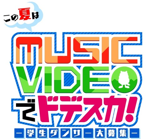 バブリーダンスのakane振付けによるドデスカ!MVの制作決定!学生ダンサー大募集!\この夏は/MUSIC VIDEOでドデスカ! (1)