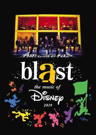 『ブラスト!:ミュージック・オブ・ディズニー』 に実写化で話題の『アラジン』が初登場!「フレンド・ライク・ミー」ほか名曲続々 Presentation made under license from Disney Concerts (C) Disney All rights reserved
