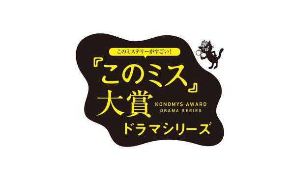 『このミス』大賞ドラマシリーズ、ラインアップ発表!佐藤二朗さんが全作品に特別出演決定 (1)