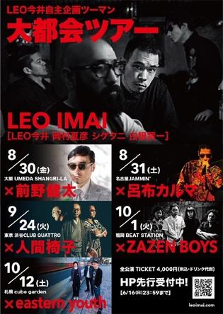 LEO今井、自主企画ツーマン「大都会ツアー」でeastern youth、人間椅子、呂布カルマ、前野健太、ZAZEN BOYSと全国5都市を巡る