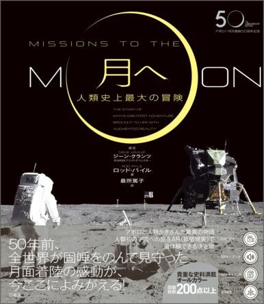 三省堂『アポロ11号月着陸50周年記念 月へ 人類史上最大の冒険』を刊行 (1)