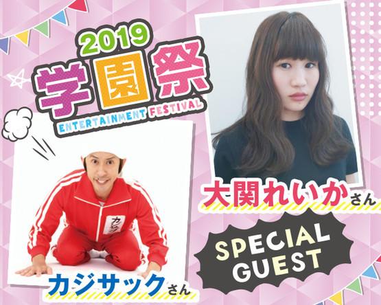 開催間近♪♪ 学園祭 with YouTuber カジサックさん、大関れいかさん♪ (1)
