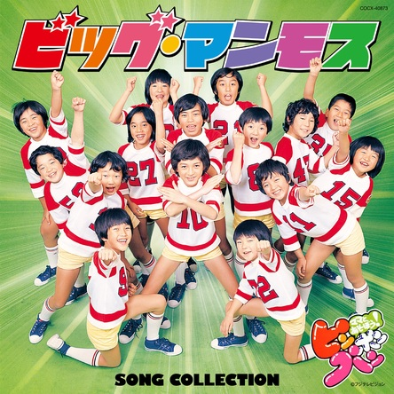 「ピンポンパン」から生まれた少年アイドル・グループ、ビッグ・マンモス。まもなく発売される初単独CDのダイジェスト試聴映像を公開! (1)