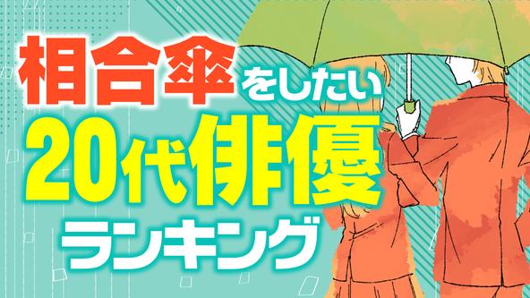 福士蒼汰と竹内涼真が2大トップに。【相合傘をしたい20代俳優】ランキングを発表。 (1)