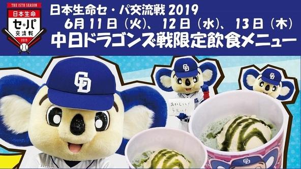 ナゴヤドームの名物グルメが京セラドーム大阪に登場!