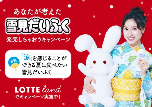 「あなたが考えた雪見だいふく発売しちゃおうキャンペーン」~CMに出演中の土屋太鳳さんも夏に食べたい雪見だいふくを考案!~ (1)