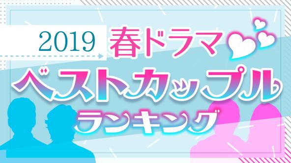 【2019春ドラマ・ベストカップルランキング】発表!1位は「きのう何食べた?」の2人。 (1)