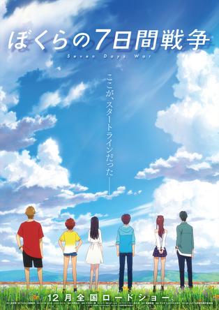 アニメ映画「ぼくらの7日間戦争」が12月公開決定!ティザービジュアル&特報映像を公開! (1)